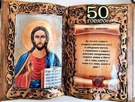 снимка на Книга  икона с Богородица за юбилей