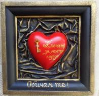 снимка на Романтичен подарък за  февруари