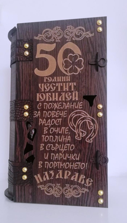 Юбилеен подарък за 50 год.