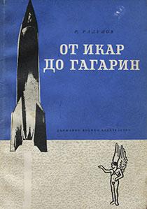 снимка на От Икар до Гагарин