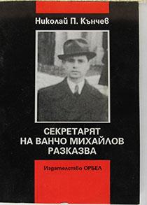 снимка на Секретарят на Ванчо Михайлов разказва