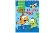 снимка на Книга за игра и учене: Риби