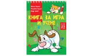 снимка на Книга за игра и учене: Куче